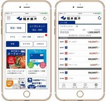 ネット上の「ジュラチック王国支店」の残高や入出金明細を確認できる福井銀行アプリのスマホ画面