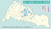 福井市議会議員選挙は激戦の予想