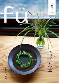 月刊fu 2017年8月号