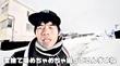 ユーチューバーが伝えた福井豪雪
