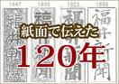 福井新聞、昭和中期までの紙面は
