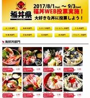 好みの福丼を選ぶ「福丼ウエブ投票」のサイト
