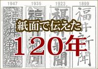 福井新聞、昭和~平成期の紙面は