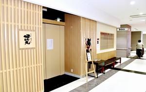 経営者らが逮捕された「うなぎ・割烹 曙覧」。入り口には「臨時休業」のお知らせが張られている=28日、福井市のハピリン