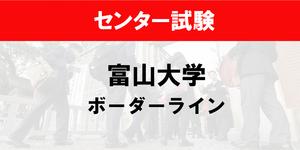 大学入試センター試験2020の富山大学のボーダーライン