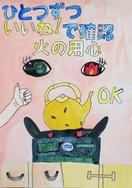 小畑さん(松岡)永平寺町で特選 防火ポスターコン…