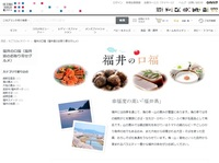 県産品特集 人気じわり 都道府県単位で初開設 そごう・西武 ショッピングサイト
