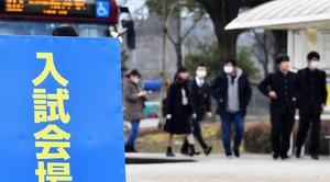 福井県立大学で2次試験の会場に向かう受験生=2月25日、福井県永平寺町
