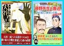 歴女会長が原作、福井の偉人漫画に