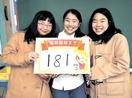 福井国体まであと181日