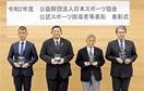 日本スポーツ協 永年表彰 県内4指導者を選出