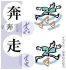 【漢字がわかる 白川靜さんに学ぶ】() 奔走 …