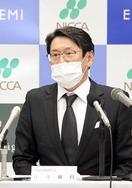 福井の感染1例目、日華化学社長会見