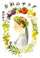 『女神のサラダ』瀧羽麻子著 善良な農業従事者とそ…