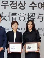 7日、ソウルで「韓日友情賞」を授与された小平奈緒選手(左)と李相花選手(共同)