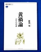 廣部泉さんの「黄禍論 百年の系譜」(講談社)