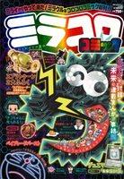 小学館が創刊するコロコロコミックの増刊号『ミラコロコミック』 (C)小学館