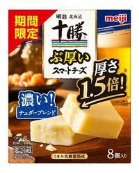 厚さ1・5倍のチーズ