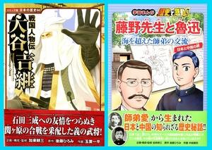「戦国人物伝 大谷吉継」と「藤野先生と魯迅」の表紙