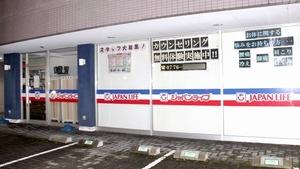 左側にある入口に「お詫びとお願い」と書かれた紙が張られているジャパンライフ福井店=1月5日、福井市大宮2丁目