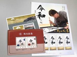 日本郵便が販売予定の「令和」関連切手