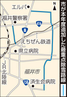 青線が福井県福井市が本年度追加した最重点除雪路線