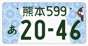 国交省が公表した熊本の図柄入り自動車用ナンバープレート