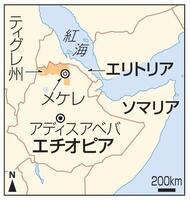 エチオピア・ティグレ州メケレ、アディスアベバ、エリトリア