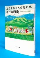 「だるまちゃんの思い出 遊びの四季」(文藝春秋)。表紙絵には、福井県越前市の村国山と日野山が描かれている