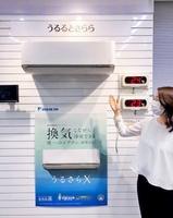 換気機能のついたエアコンは少数=石川県金沢市のダイキンHVACソリューション北陸展示場