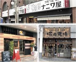 JR福井駅西口の空き店舗で6~7月にオープンした(上から時計回りに)ナニワ屋、塚田農場、ベスタ。飲食店の出店が相次いでいる