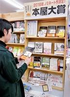 本屋大賞のノミネート作のコーナーが設けられている書店店頭=福井市種池2丁目のじっぷじっぷ種池店