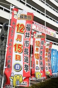 福井市長選挙22時半ごろ結果確定へ