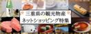 三重県の絶品グルメをご自宅で! 三重県が誇るおす…