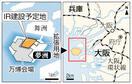 来年6月 事業者決定 大阪府・市が方針案第1号…