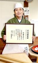県内女性初、素人そば打ち最高段位