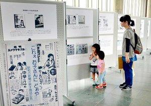 戦前、戦中、戦後の福井新聞の広告を調査研究した成果をまとめたパネル展=24日、福井市の福井県立図書館エントランスホール