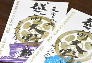 「平成」と「令和」2つの日付が並べて押印された城御朱印