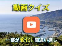 【動画クイズ】どこが変わった? 城山から見下ろす越前漁港(越前町)