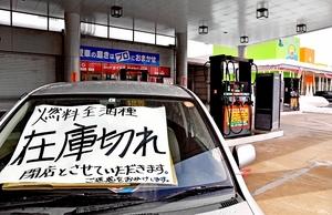燃料の在庫が切れ閉店中のガソリンスタンド=11日午後1時25分ごろ、福井市