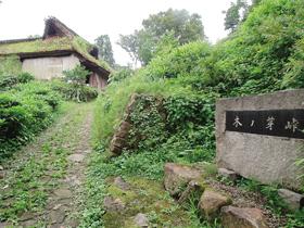 北陸道の要所として知られた峠 茶屋には道元禅師の碑も