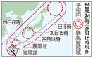 大型台風24号、30日に列島縦断か