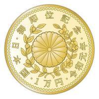 天皇陛下即位を記念した1万円金貨の裏面のイメージ