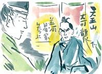 桔梗の覇道_明智光秀(238) 最終章 謀反【28】 作・早見俊