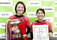北信越選手権大会 一般女子の部木谷・羽渕組V