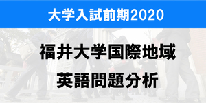 福井大学国際地域学部英語の問題分析2020