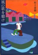 「村上春樹を読む」(101)『風の歌を聴け』を読…