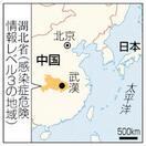 新型肺炎 国内2例目 武漢からの旅行者、容体安…