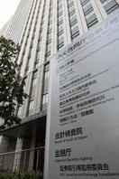 金融庁、JDIに課徴金納付命令
