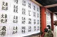 福井大仏奉納書道特別賞の106点展示 福井・西山光照寺